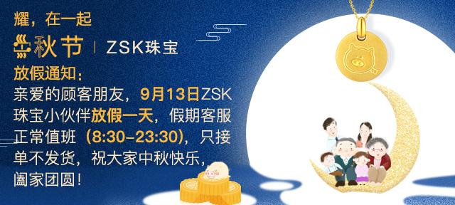 2019年ZSK珠宝中秋节放假通知